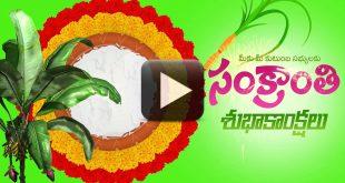 Andariki Sankranthi Subhakankshalu in Telugu